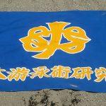 日泳会とは(会旗)